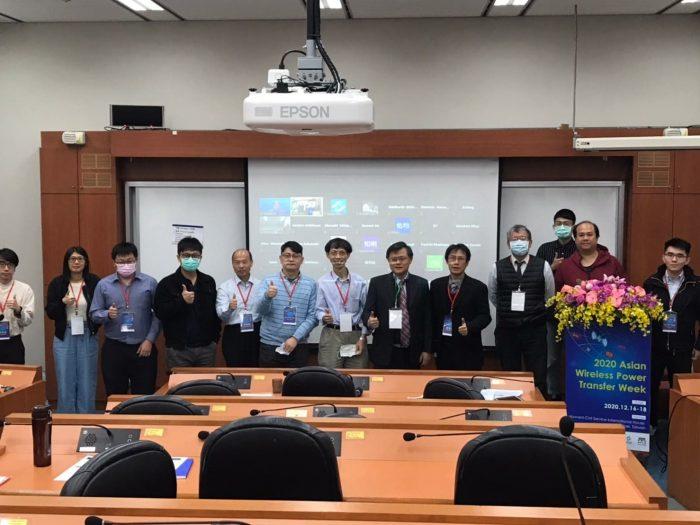 「2020亞洲無線傳能國際研討會(AWPT 2020)」讓台灣接軌國際
