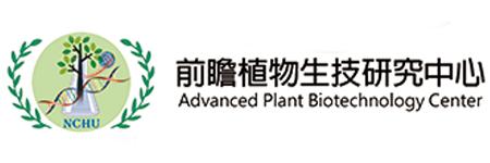 前瞻植物生技研究中心