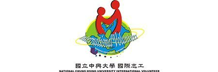 國立中興大學國際志工服務隊