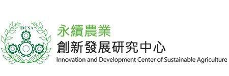 永續農業創新發展中心