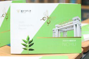 【USR辦公室】興大發行第一本永續報告書 以行動樹立永續典範