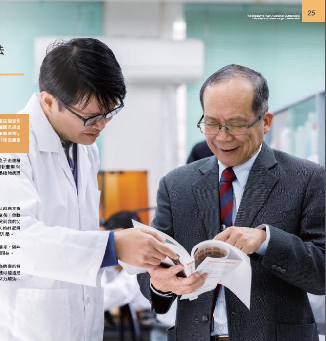 【國際事務處】國立中興大學英文雜誌《NCHU ARCH》第二期正式出刊
