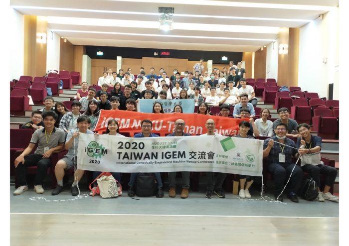 中興大學生命科學院舉辦2020 iGEM 基因工程競賽暨交流會